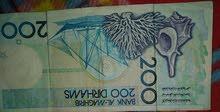 200درهم لعام 1987