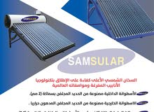 سخان شمسي - سخان ماء شمسي - سخان أنابيب مفرغة - حمام شمسي
