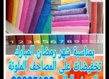 تخفيضات للمصاحف الملونة بمناسبة شهر رمضان المبارك