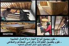 الأعمال الخشبية للمنازل والمطاعم والمقاهي والفنادق