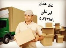 نقل عفش ابو علي جميع مناطق والكويت 50136656