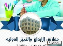 مدارس الابداع والتميز الدولية