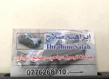 خدمات توصيل داخل عمان و خارجها 0776268710