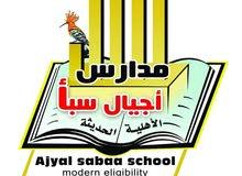 مطلوب معلم او معلمة لغة عربيه