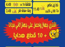 عرووض محلات عمر صالح