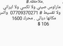 النترا 9 بغداد بيع مراوس