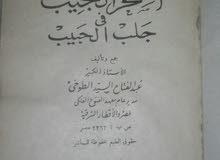 كتاب قديم للطوخي