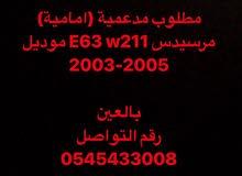 مطلوب مدعمية امامية مرسيدس w211 E63 2004