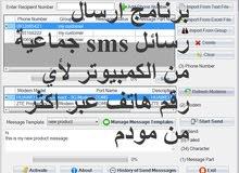 برنامج للتسويق يرسل آلاف رسائل sms عبر المودم