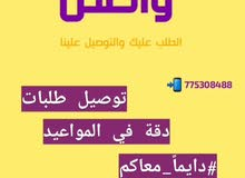 خدمة توصيل بالموتور في صنعاء(واصل) معاك بالعيد