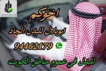 لدينا عروض متنوعه للبدل بعموم مناطق الكويت