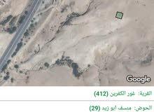 ارض للبيع الشونة الجنوبية طريق البحر الميت