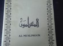 مجلة المسلمون عام 1961  العدد الاول