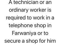 مطلوب للعمل في محل تليفونات في الفروانيه عامل أو فني اقامه قابله لتحويل