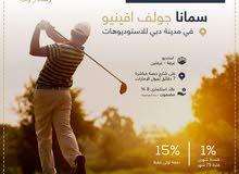 سمانا جولف افنيو في دبي قسط 1% شهريا فقط على 80 شهر