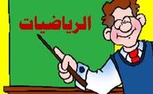 مدرس خصوصي رياضيات وفيزياء لجميع المراحل