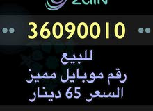 For sale mobile numbers - للبيع أرقام موبايل مميزه