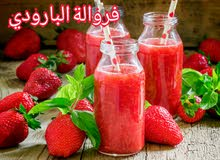 عصير فراولة البارودي
