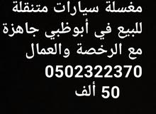 مغسلة سيارات متنقلة للبيع في أبوظبي جاهزة مع الرخصة والعمال