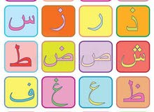 Arabic sir