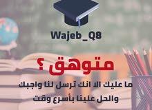 مدرس انجليزي و حل واجبات اللغة الإنجليزية لجميع الصفوف و طلبة الجامعة.65185454