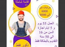 مطلوب عمال مصنع للعمل بمرتب يبدا من   6000