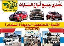 نشتري جميع انواع السيارات مستعمل سكراب عطلان جميع المناطق