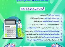 محاسب خبره 12 عام أرغب عمل جزئي في شمال الرياض .