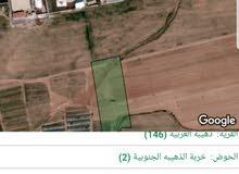 ذهيبة الغربية 146 حوض خريبة ذهيبة الجنوبية 2 رقم القطعة 1454بسعر مغري