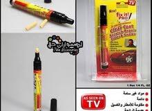 قلم ازالة الخدوش