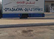 زهرة العرب لنقل العفش