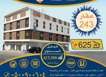 موقع 243 / عمارة سكنية تجارية جديدة للبيع بحي الملز - دخل سنوي 423,500 ريال