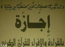 محفظ ومدرس قرآن كريم