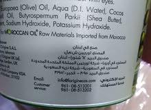 صابون مغربي طبيعي بلدي حجم عائلي 850 غرام