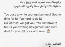 Paper writer assignments( كتابة البحوث و لاوراق)