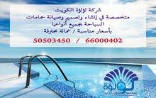 شركة لؤلؤة الكويت متخصصة في انشاء وتصميم وصيانة حمامات السباحة بجميع أنواعها