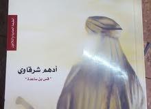 رواية عمر بن الخطاب