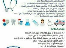 تامين علاج طبي