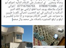 Second Floor apartment for sale in Basra