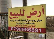 قطعة ارض للبيع  عدد 2 في رجم عميش -عمان