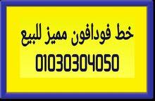 خط فودافون مصري مميز جدا جدا للبيع