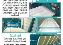 شركة عمانيه متخصصه في تصنيع ألواح الصاج profile sheet وبيع الحديد بأنواعه