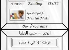 برامج صيفية للاطفال