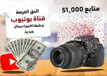 قناة يوتيوب وعليها كاميرا نيكون هدية مجانية وارباح شهرية محترمة