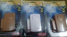 لا تنسي ذكر الله ... جهاز الأذكار .. اجمل هدية في رمضان