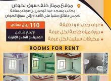 غرف للإيجار للموظفين والطلاب