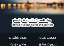 سفرة سياحية إلى المغرب