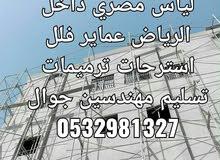 لياس وبنا مصري داخل الرياض