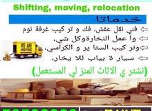 shifting and moving call: 50562260