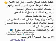 معلمة لغة عربية/ للمراحل المختلفة